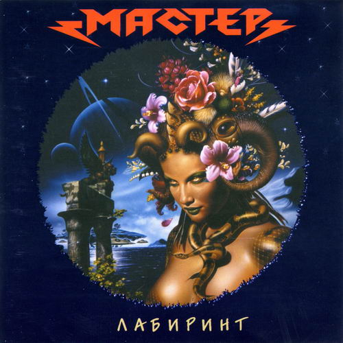 Мастер - Лабиринт