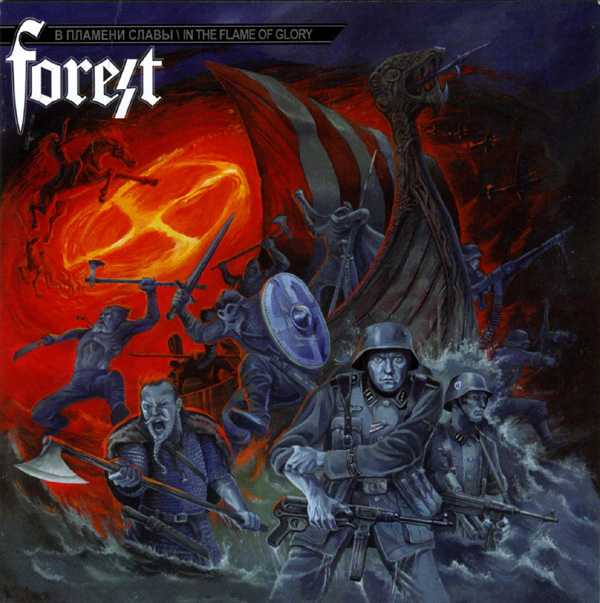 Forest - В пламени славы / In the Flame of Glory