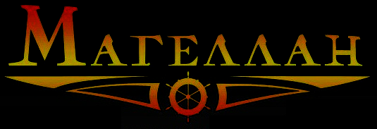 Магеллан - Logo