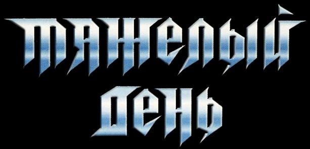 Тяжёлый День - Logo