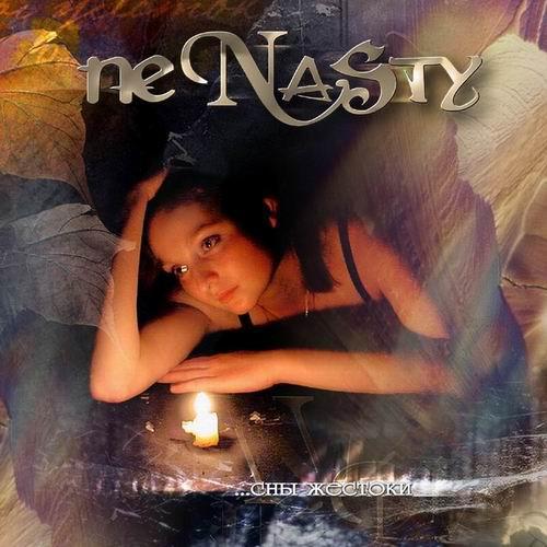 neNasty - ...сны жестоки