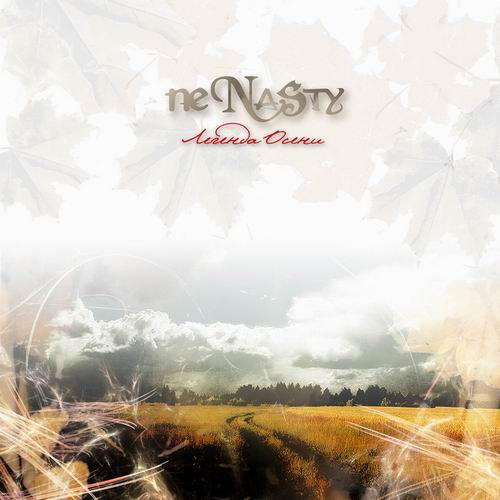 neNasty - Легенда осени