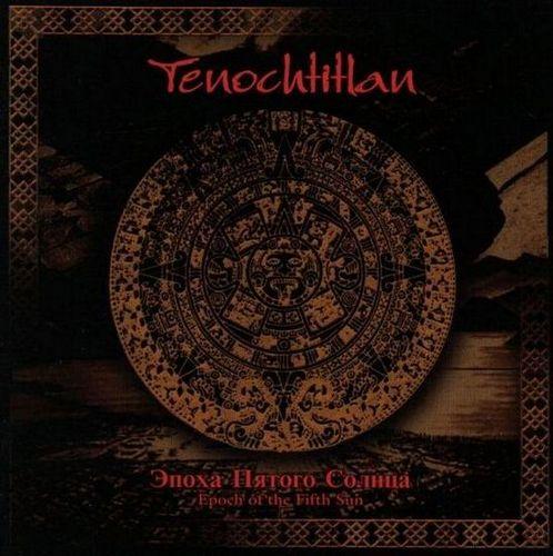 Tenochtitlan - Эпоха пятого солнца (Epoch of the Fifth Sun)