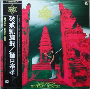 Munetaka Higuchi - Destruction ~破壊凱旋録~