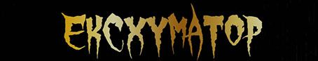 Ексхуматор - Logo