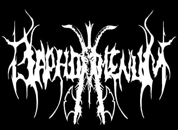 Baphomenum - Logo