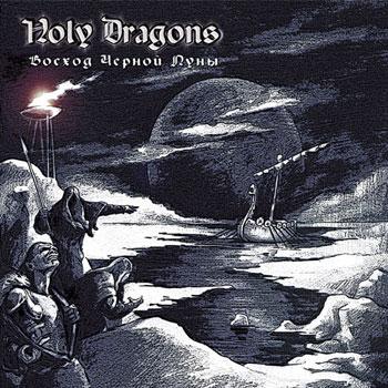 Holy Dragons - Восход чёрной луны