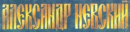 Александр Невский - Logo