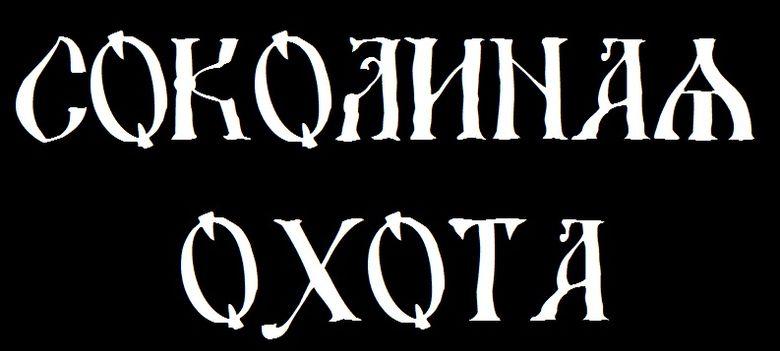 Соколиная Охота - Logo