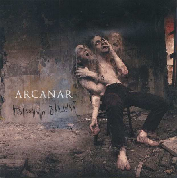 Arcanar - Пыльный владыка