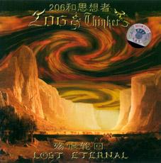 206和思想者 - 殇恨轮回 (Lost Eternal)