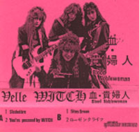 Velle Witch - 血・貴婦人 / Blood Noblewoman