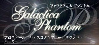 Galactica Phantom - Logo