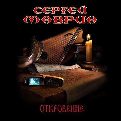 Сергей Маврин - Откровение
