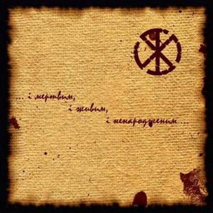 Сокира Перуна - ...і мертвим, і живим, і ненародженим...