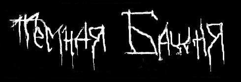 Тёмная Башня - Logo