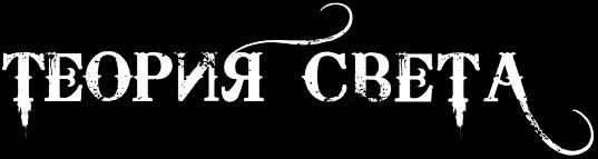 Теория Света - Logo
