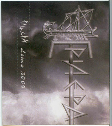 Триера - Demo 2004