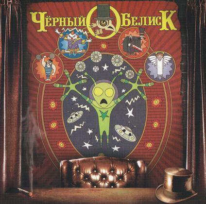 Чёрный Обелиск - Зелёный альбом