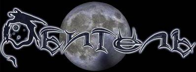 Обитель - Logo