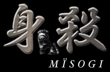 身殺 - Logo