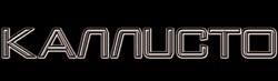 Каллисто - Logo