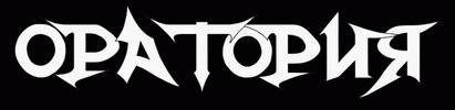 Оратория - Logo
