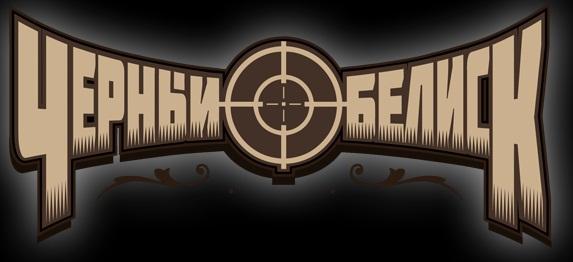 Чёрный Обелиск - Logo