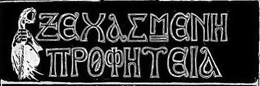 Ξεχασμένη Προφητεία - Logo