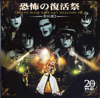 聖飢魔II - 恐怖の復活祭  The Live Black Mass D.C.7 Selection (+α)