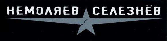 Немоляев/Селезнёв - Logo