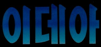 이데아 - Logo