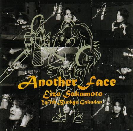 Eizo Sakamoto - Another Face