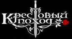 Крестовый Поход - Logo