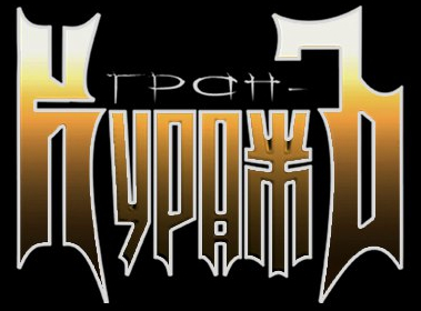 Гран-КуражЪ - Logo