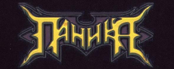 Паника - Logo