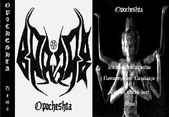 Barzak - Opocheshta