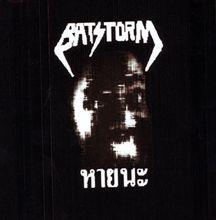 Batstorm - หายนะ