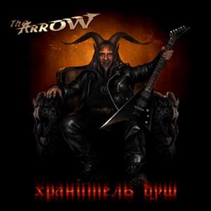 The Arrow - Хранитель душ