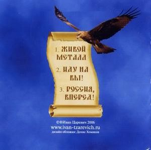 Иван Царевич - Single 2006