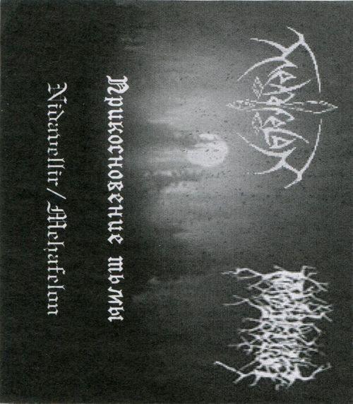 Mehafelon / Nidavellir - Прикосновение тьмы