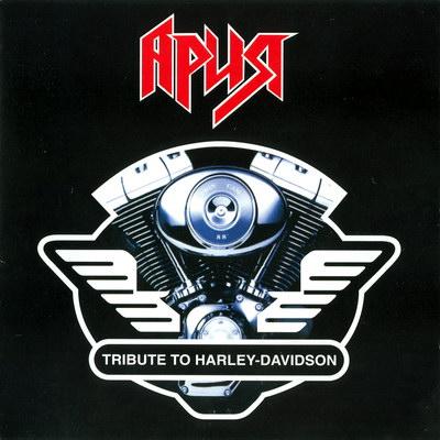 Ария - Tribute to Harley-Davidson