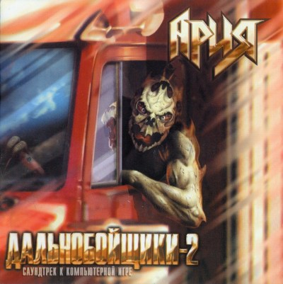 Ария - Дальнобойщики-2
