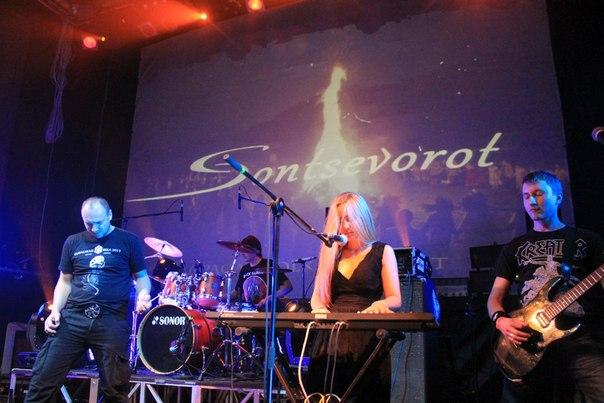 Sontsevorot - Photo