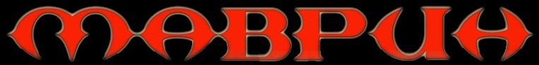 Сергей Маврин - Logo