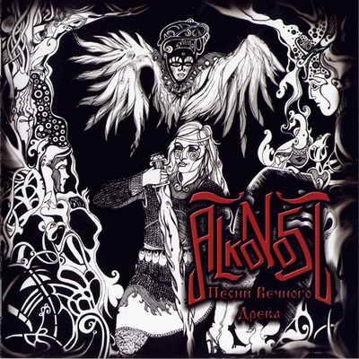 Alkonost - Песни вечного древа