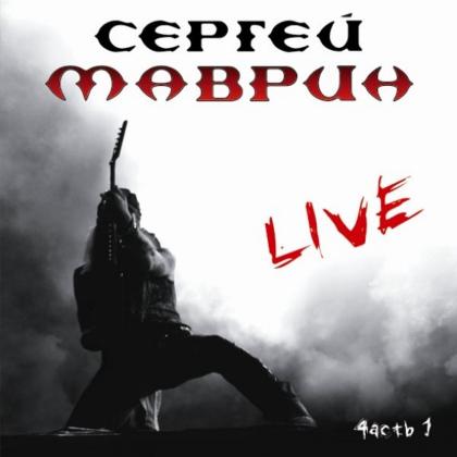 Сергей Маврин - Live, часть 1
