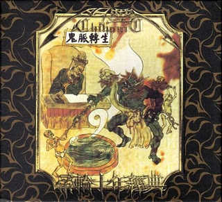閃靈 - 鬼脈轉生 帝輪十年經典 (Anthology: A Decade on the Throne)