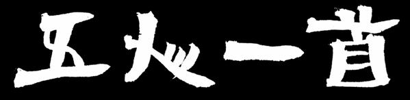 五人一首 - Logo
