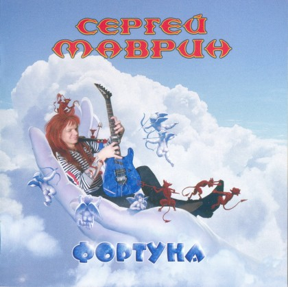 Сергей Маврин - Фортуна
